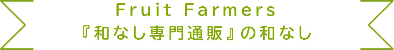 Fruit Farmers『和なし専門通販』のスイカ